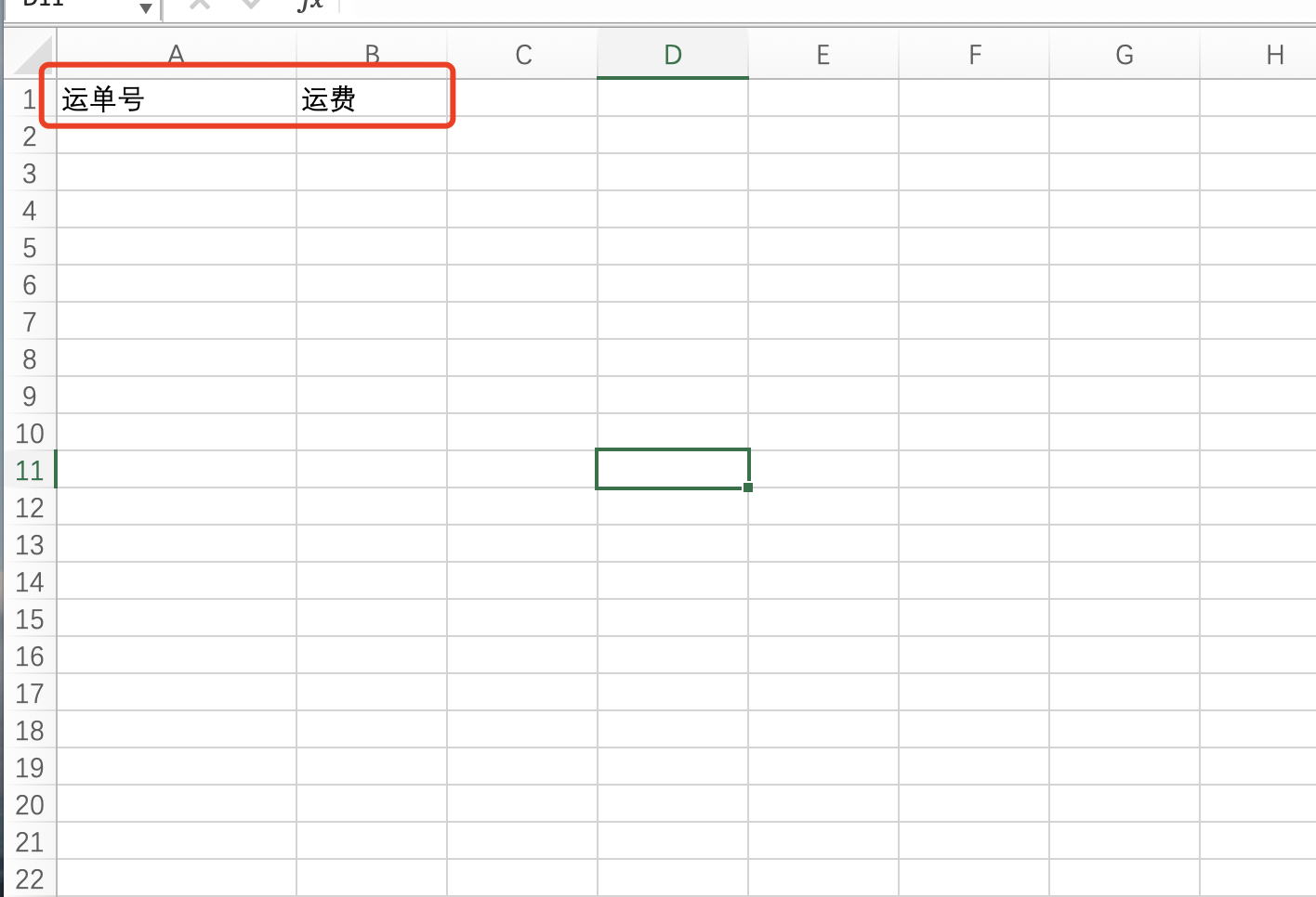 如何通过Excel导入更新运费信息